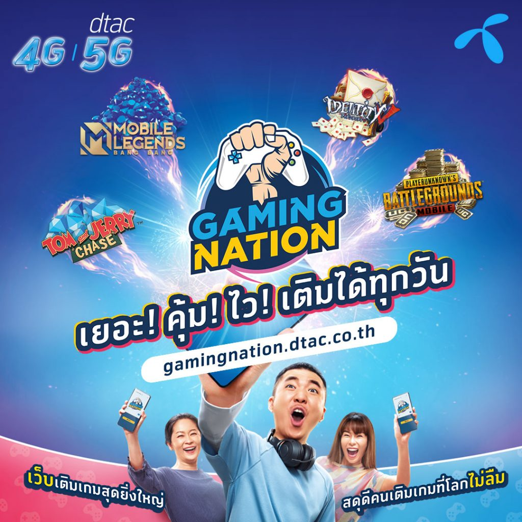 dtac's GAMING NATION Levels Up Mobile In-Game Purchases with Freebies Every Friday