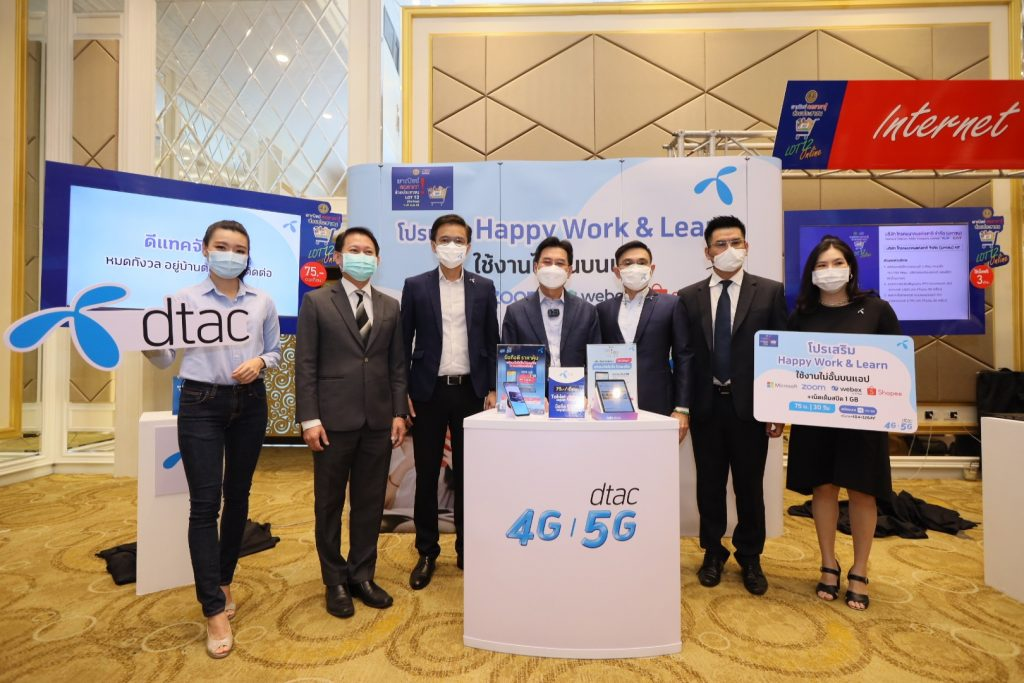 """dtac """"Happy Work & Learn"""" Package Keeps Everyone Connected"""