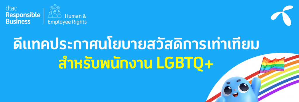 dtac announces equal benefits for LGBTQ employees