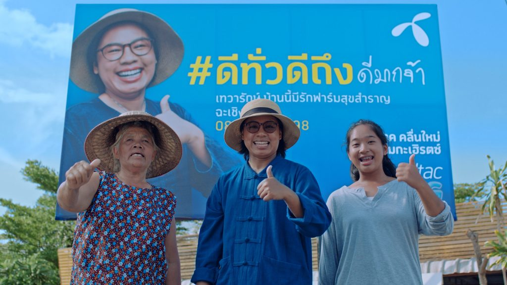 dtac's 700 MHz Network Boosts Thailand's Resilience