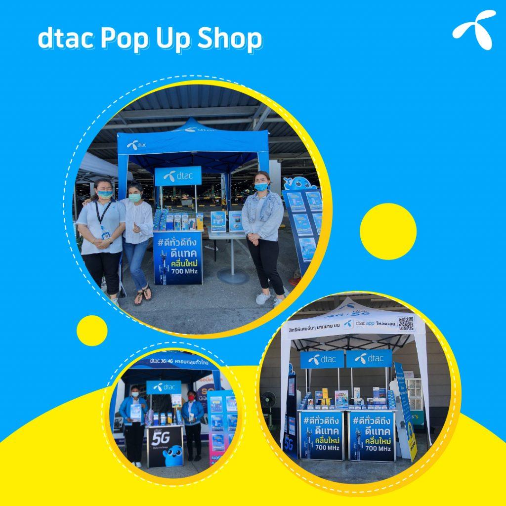 ดีแทคไม่หยุดบริการดูแลลูกค้า เปิดศูนย์บริการชั่วคราว dtac Pop-up ให้ลูกค้าได้รับความสะดวกใกล้บ้านในกรุงเทพฯ และ 29 จังหวัดสีแดงเข้ม