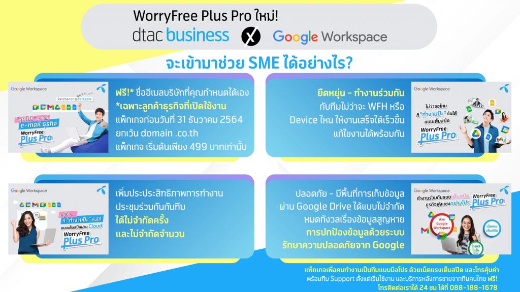dtac business จับมือ Google Cloud ช่วย SME ไทยในช่วงล็อคดาวน์และ WFH เสริมประสิทธิภาพการทำงานในช่วงเวลาแห่งความท้าทาย