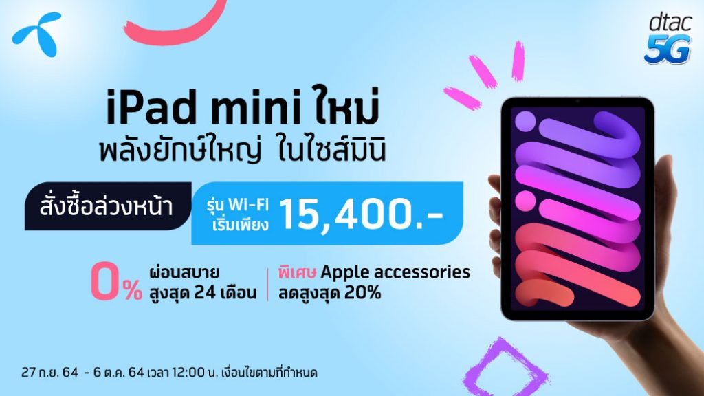 dtac will offer the highly capable and affordable iPad (9th generation) Wi-Fi model and iPad mini Wi-Fi model
