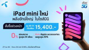 ดีแทคเตรียมวางจำหน่าย iPad (รุ่นที่ 9) รุ่น Wi-Fi และ iPad mini รุ่น Wi-Fi