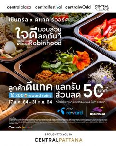 Central Pattana X dtac Reward X Robinhood Food Delivery to offer special privileges to dtac customers