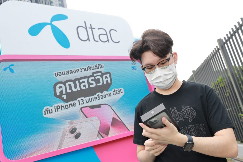 Bustling First Day! Even Better Than Last Year, dtac Ships the First Units of iPhone 13 in Thailand