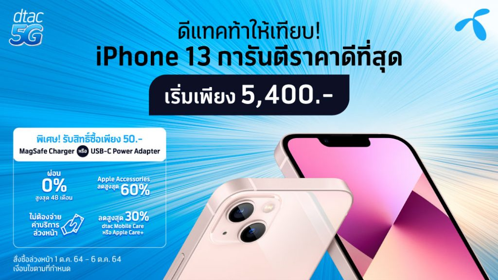 dtac to offer all-new iPhone 13 Pro, iPhone 13 Pro Max, iPhone 13, and iPhone 13 mini with Pre-orders Starting on October 1
